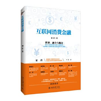 互联网消费金融(pdf+txt+epub+azw3+mobi电子书在线阅读下载)