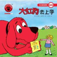 大红狗去上学(2017年新版)