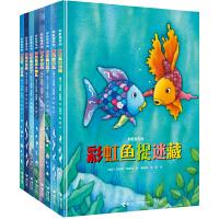 彩虹鱼系列(全8册)