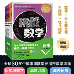 挑战数学(高级6册)(适用9~12岁,新加坡数学思维训练,90个专题,获剑桥国际认可,全球30多个国家国际学校的选择,培养创造性和批判性思维)