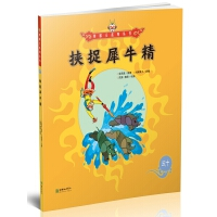美猴王系列丛书:挟捉犀牛精30