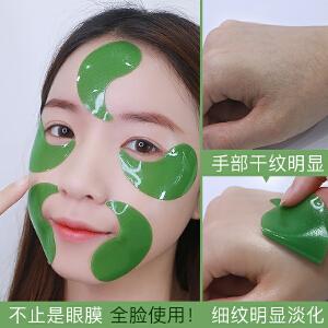 莱玫螺旋藻眼膜贴淡化黑眼圈眼袋细纹补水紧致眼贴膜30对60片