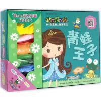 【全新直发】青蛙王子 广州童年美术设计有限公司 编著