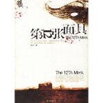 【新书店正版】第12张面具麦洁南海出版公司9787544235754