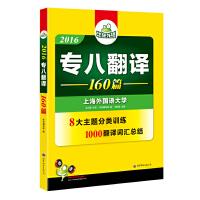 【包邮】 专八翻译 2016 华研外语 《专八翻译》编写组,刘绍龙 9787510095313 世界图书出版公司