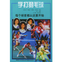 学打羽毛球 肖杰著,人民体育出版社,9787500919117
