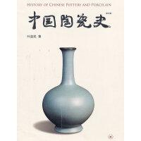 中国陶瓷史(增订版)