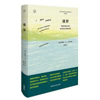 彼岸-博物学家古尔德生命观念文集的末卷