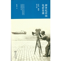 新世纪中国电影思潮:文化、美学与工业