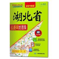 2019年湖北省公路网地图集