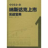 【正版现货】中国企业纳斯达克上市实战宝典 曹国扬 9787801804617 经济日报出版社