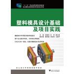 塑料模具设计基础及项目实践 褚建忠 9787308137706 浙江大学出版社