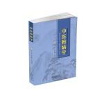 【新书店正版】中医痹病学吴生元,云南科学技术出版社9787541679308