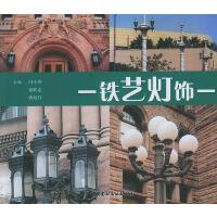 铁艺灯饰 冯小川 等 中国建材工业出版社
