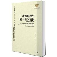 正版特价!新教伦理与资本主义精神(罗克斯伯里第三版) 9787509716588