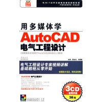 用多媒体学:AutoCAD电气工程设计(本教程技术适用于AutoCAD2008及以上版本简体中文标准教程版)(3CD+