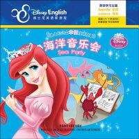 迪士尼公主幸福双语故事:海洋音乐会(迪士尼英语家庭版)