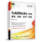 SolidWorks 2018基础、进阶、高手一本通