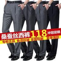 西装裤男夏季薄款中腰免烫羊毛料商务休闲男装中年直筒宽松西裤