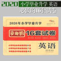 2020年小学毕业升学必做的16套试卷 英语 课堂同步练习册单元测试卷小升初测试卷