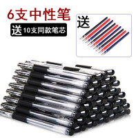 子弹头0.5 6支中性笔送10支同款同色替换笔芯