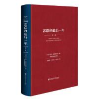【新书店正版】苏联的最 后一年 全本(俄)罗伊・麦德维杰夫(Рой Медведев)著9787509791714社会