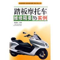 踏板摩托车维修精要与实例陈忠民9787534572456江苏科学技术出版社