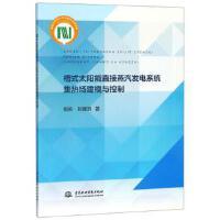 【全新直发】槽式太阳能直接蒸汽发电系统集热场建模与控制 中国水利水电出版社