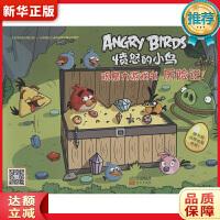 愤怒的小鸟:观察力游戏书!历险记 ROVIO ENTERTAINMENT LTD 东方出版社 978750607698