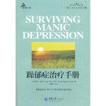 【消毒二手9成新】躁郁症治疗手册 E. Fuller Torrey, Michael B. Knable 重庆大学出版