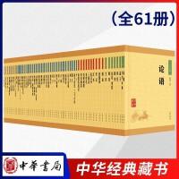 中华经典藏书(全套装・全61册) 中华书局