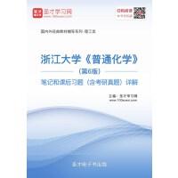 浙江大学《普通化学》(第6版)笔记和课后习题(含考研真题)详解答案