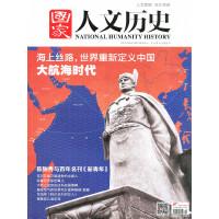 国家人文历史 海上丝路,世界重新定义中国 大航海时代 2015/06/01/第11期/6月上 人民日报社