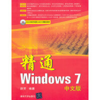 精通Windows 7中文版(配光盘)