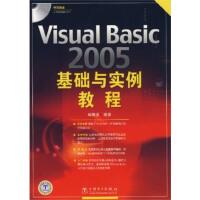 (VIP) Visual Basic 2005基础与实例教程