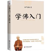 学佛入门(世界著名佛教大师圣严法师引你进入佛学之门,开启智慧,获得身心的安泰)