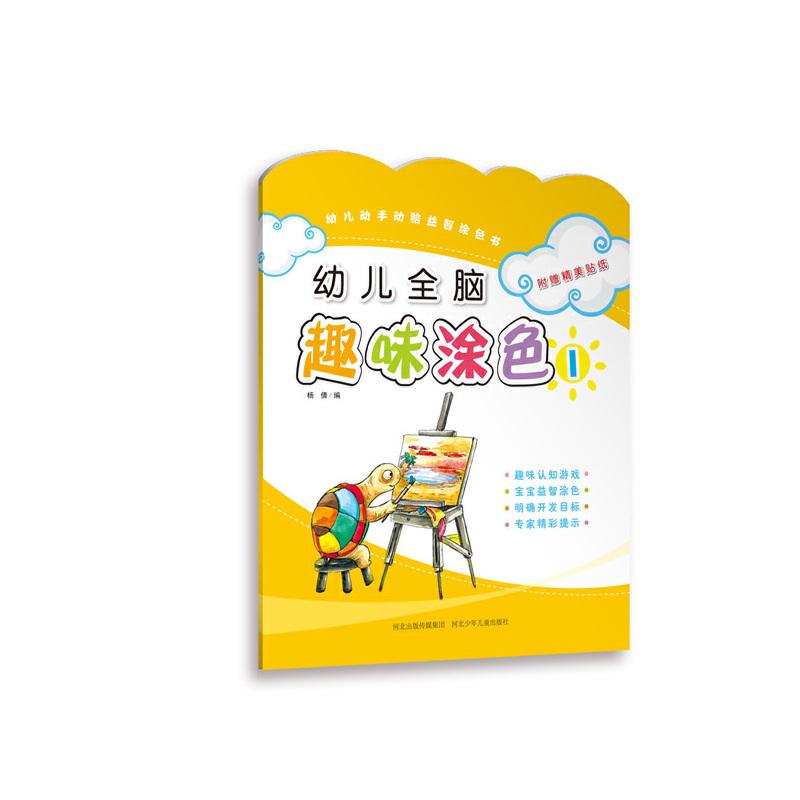 幼儿全脑趣味涂色1(附赠精美贴纸,趣味认知游戏,宝宝益智涂色,明确开发目标,专家精彩提示。)