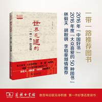 """世界是通的――""""一带一路""""的逻辑 2016年中国好书获奖作品"""