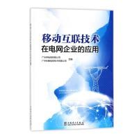 移动互联技术在电网企业的应用