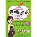 全新正版 孕产期同步营养实用百科 刘欣欣 新世界出版社 9787510423635缘为书来图书专营店