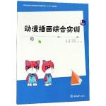 动漫插画综合实训(中等职业教育计算机动漫与游戏制作专业十三五规划教材)