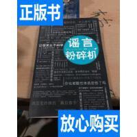 [二手旧书9成新]谣言粉碎机 /果壳 新星出版社