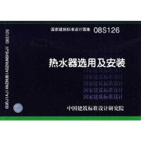 08S126热水器选用及安装(建筑标准图集)―给水排水专业 中国建筑标准设计研究院组织制 9787802422209