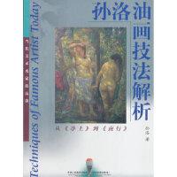 【包邮】 孙洛油画技法解析 孙洛 9787530513620 天津人民美术出版社