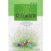【新书店正版】女儿的故事(全集)梅子涵少年儿童出版社9787532431342