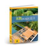 【新书店正版】花园休闲区设计曼纽尔・桑尔湖北科学技术出版社9787535265661