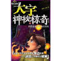 大宇神秘惊奇系列第三季(6)酒吧诡案恐怖点读机 张韧 9787547701218 北京日报出版社(原同心出版社)