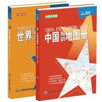 中国知识地图册+世界知识地图册