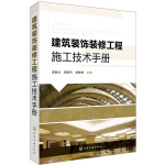 建筑装饰装修工程施工技术手册