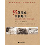 强体健魄 树我邦国――浙江大学百年体育文化传承与发展